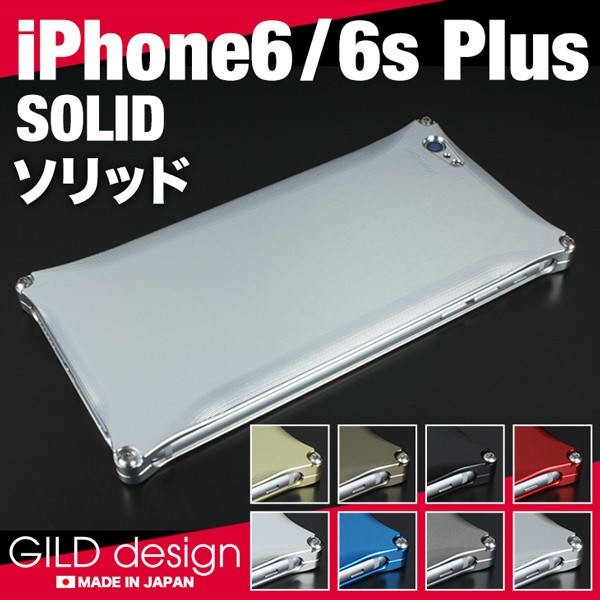 ギルドデザイン iPhone6sPlus ソリッド アルミス...