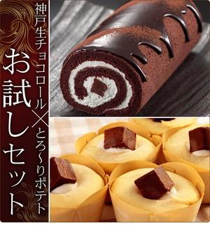 送料無料【神戸発】しっとり生チョコロールケーキ...