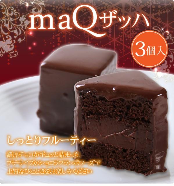maQザッハ 3個入り  ガトーショコラ