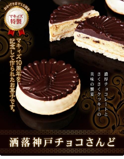 洒落神戸チョコさんど (10個セット) バレンタ...
