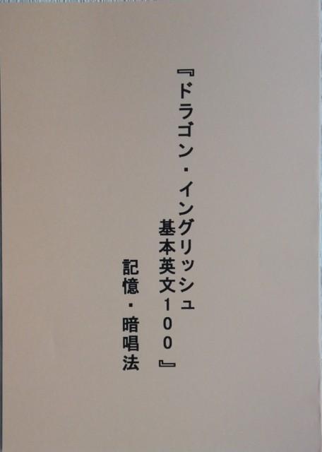 『ドラゴン・イングリッシュ基本英文100』記憶・...