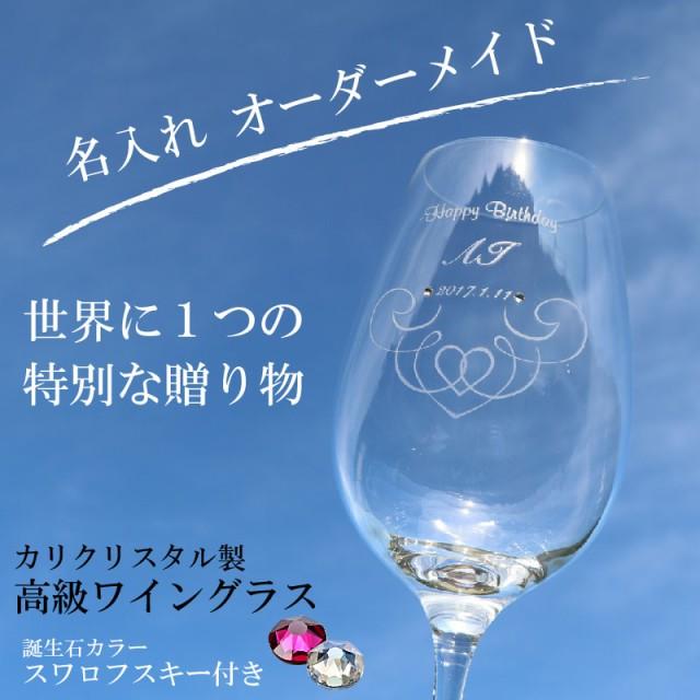 名入れ彫刻 高級ワイングラス カリクリスタル製 ...