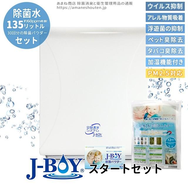 空間清浄システム J-BOY スタートセット PM2.5対...