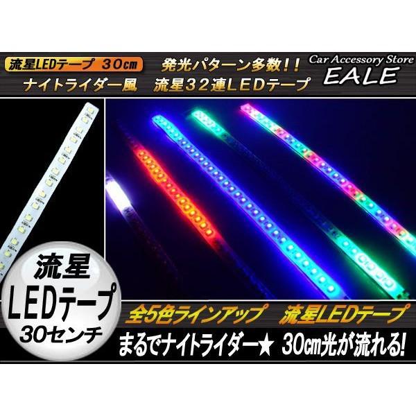 ナイトライダー風 流星LEDテープ 30cm 全5色
