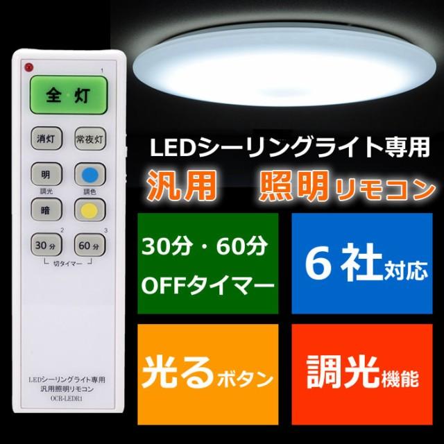 照明部品 リモコン LEDシーリングライト専用 汎用...