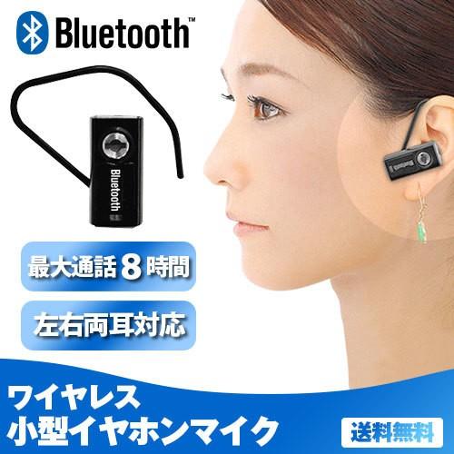 激安☆最安価 1個からでも送料無料/Bluetooth ...
