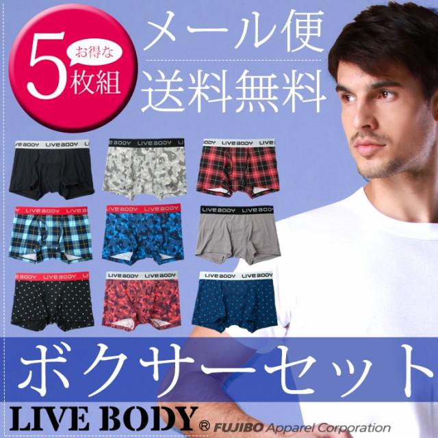 【メール便送料無料】LIVE BODY 5枚入りボクサー...