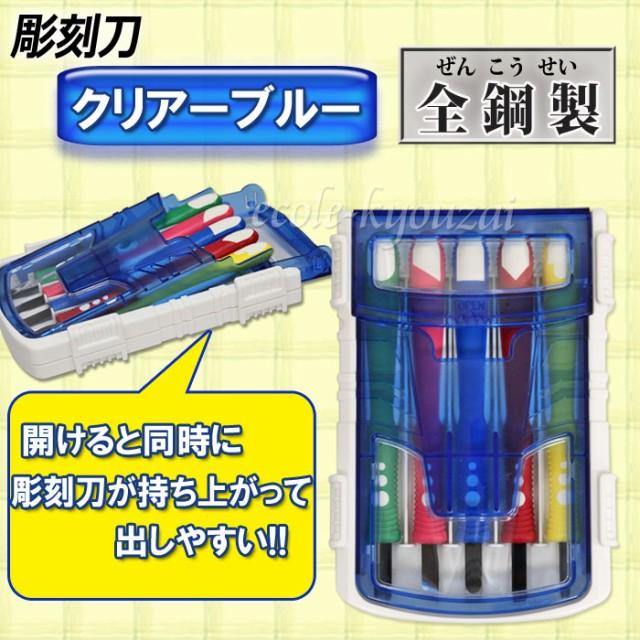 彫刻刀 クリアーブルー[全鋼製]【送料無料】小...