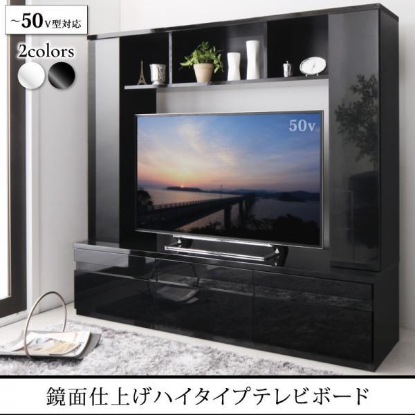 送料無料 鏡面仕上げハイタイプTVボード MODERNA...