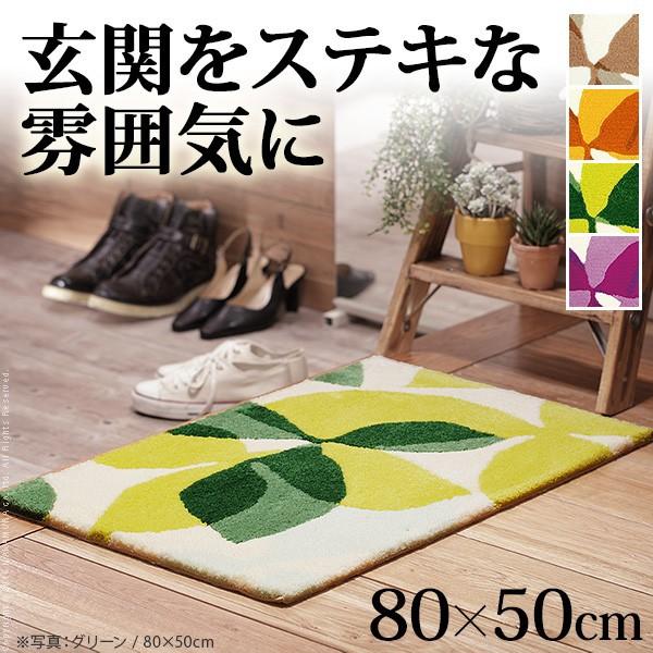 【送料無料】玄関マット 〔フォーリア〕 80x50cm...