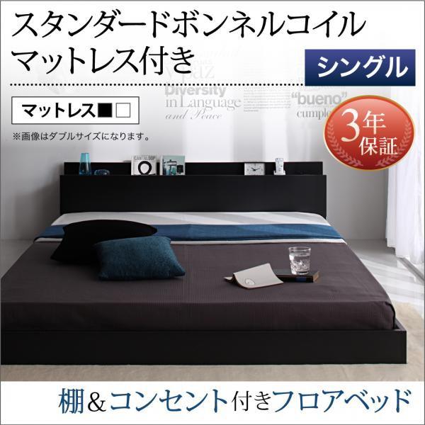 全国送料無料!棚・コンセント付きローベッド【マ...