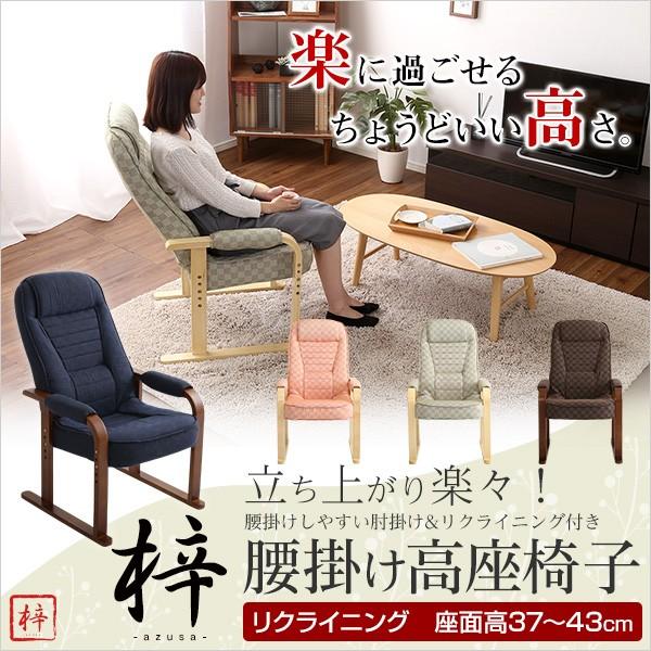 送料無料 肘付き高座椅子(ミドルハイタイプで腰...