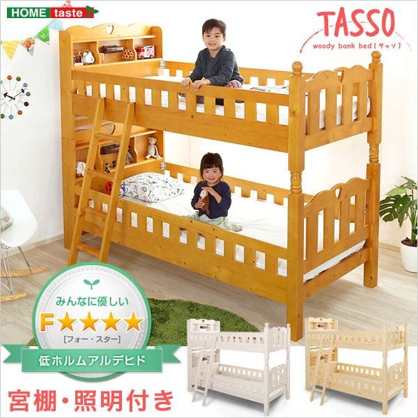 送料無料 耐震仕様のすのこ2段ベッド【Tasso-タ...