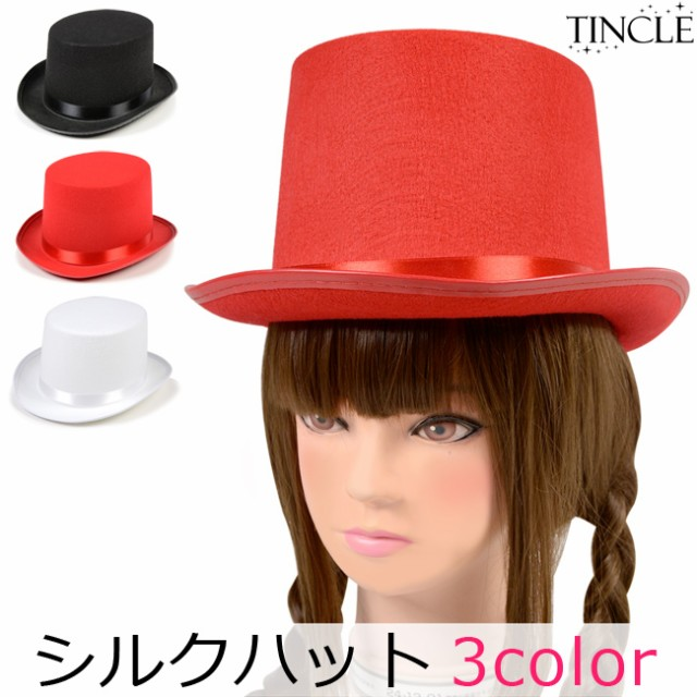 マジックハット3color【シルクハット 帽子 イベン...