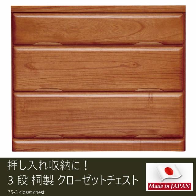 日本製 幅75cm 3段 クローゼットチェスト 天然木...
