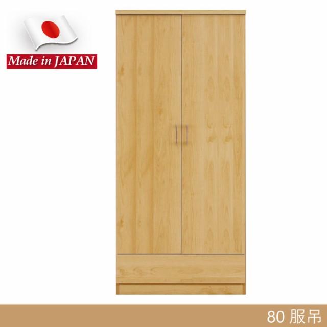 日本製 幅80cm 高さ176cm 服吊り 開き戸 洋服だん...