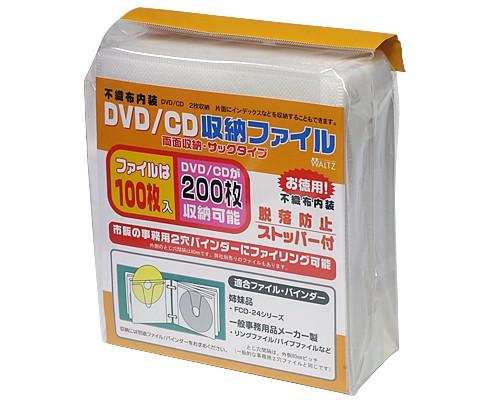 ケーメディヤ FCD-100PP-W 白 両面収納 不織布ケ...