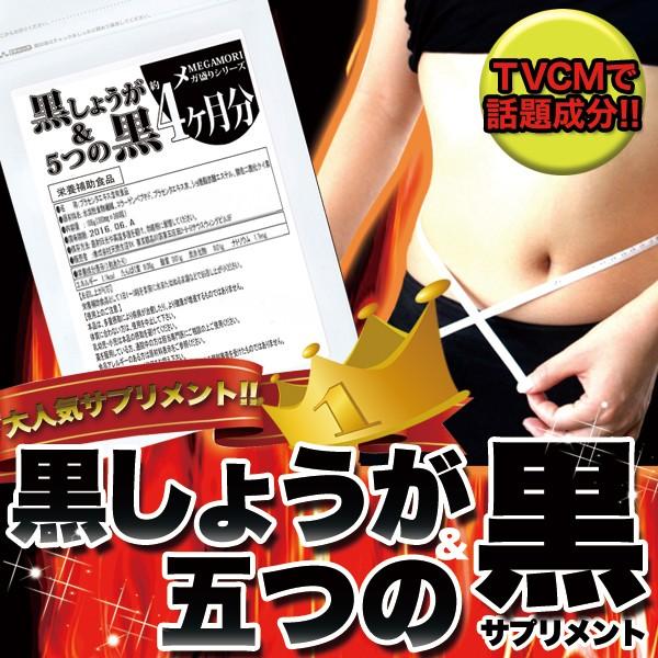 【メガ盛り★黒しょうが&5つの黒サプリ約4ヵ月分...