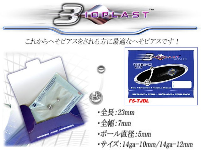 【メール便送料無料】 バイオプラスト/G23チタン ...