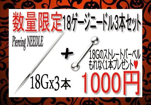 【滅菌済み】 ピアッシング ニードル 18G(1.0mm) ...