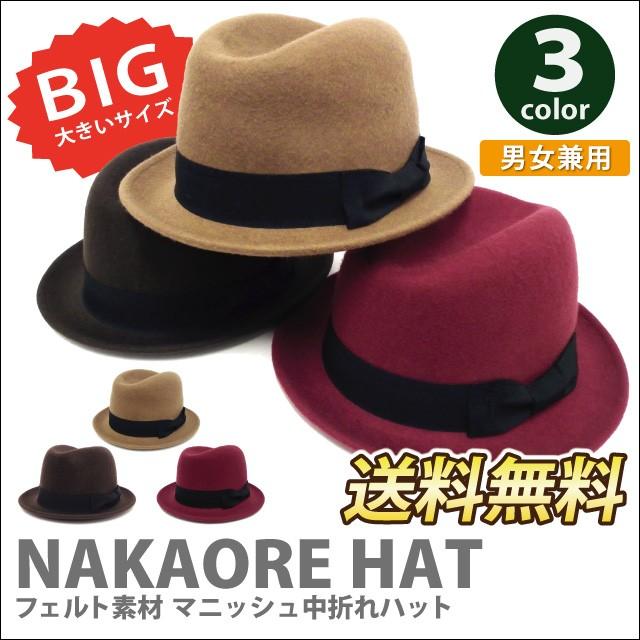【P20倍】【送料無料】帽子 ハット 大きいサイズ ...