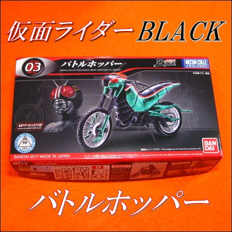 【遠州屋】 バトルホッパー 仮面ライダー BLACK ...