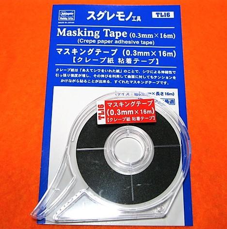 【遠州屋】 極細! マスキングテープ 0.3mm x 16m...