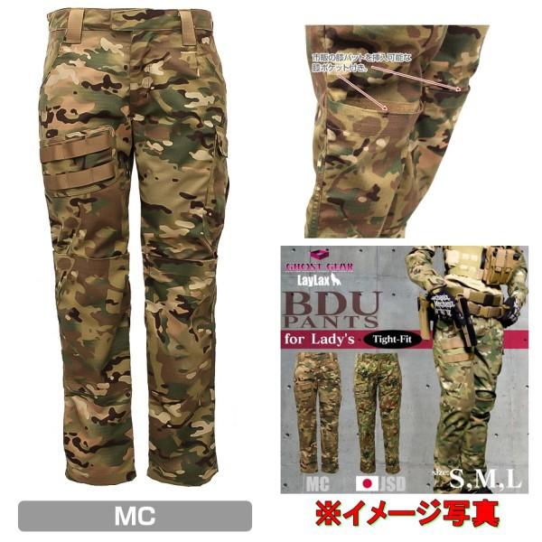 【遠州屋】 レディース BDU パンツ MC マルチカム...