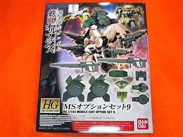 [遠州屋] MSオプションセット9 機動戦士ガンダム ...