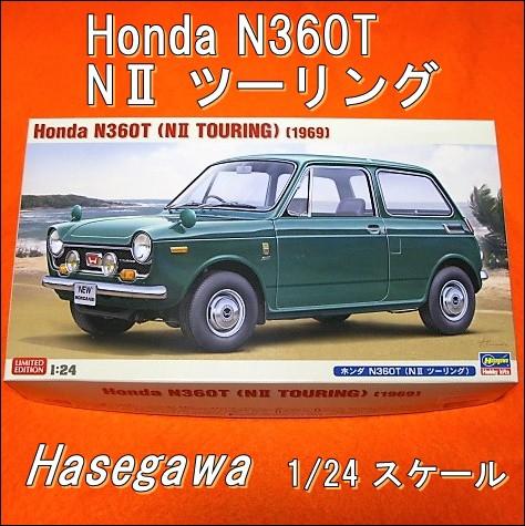 【遠州屋】 Honda ホンダ N360T NII ツーリング [...