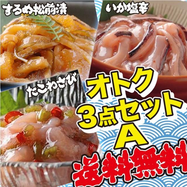 【送料無料】オトク3点セットA(するめ松前漬・...