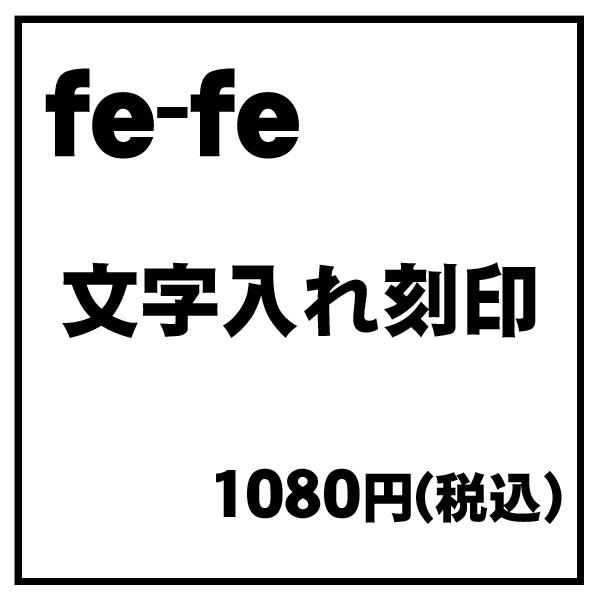【fe-fe フェフェ】文字彫り