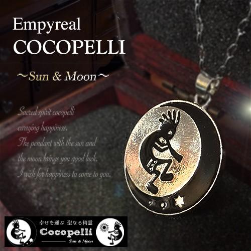 【Empyreal KOKOPELI 〜Sun & Moon〜】/lck/金運...