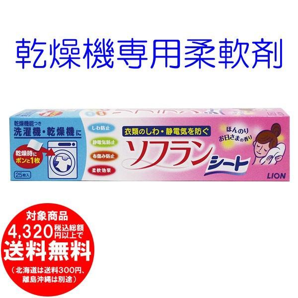 乾燥機用ソフラン シートタイプ柔軟剤 25枚 [f]