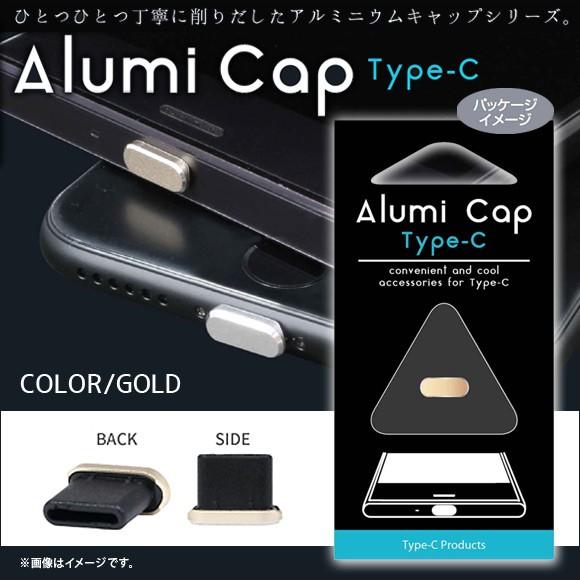 スマートフォン Type-C タイプシー キャップ OCP-...