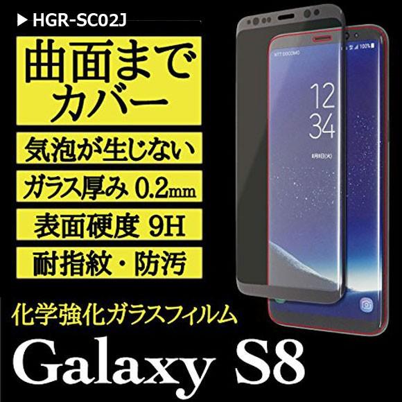 Galaxy S8 SC-02J SCV36 液晶ガラスフィルム HGR-...