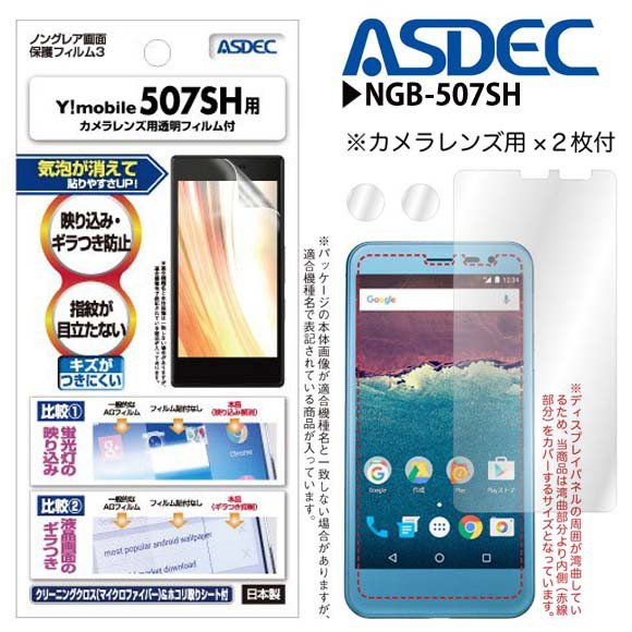 Y!mobile 507SH android one 液晶フィルム NGB-50...