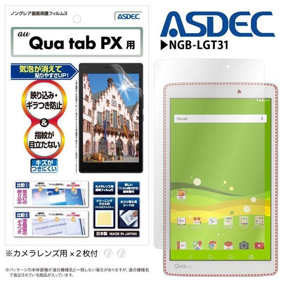 Qua tab PX 液晶フィルム NGB-LGT31【5293】 ノン...