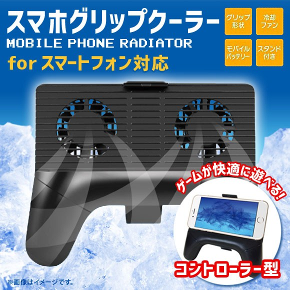 スマホ 冷却ファン 冷却クーラー BM-SCGCH【9105...