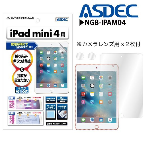 iPad mini4 液晶フィルム NGB-IPAM04【4654】 ノ...