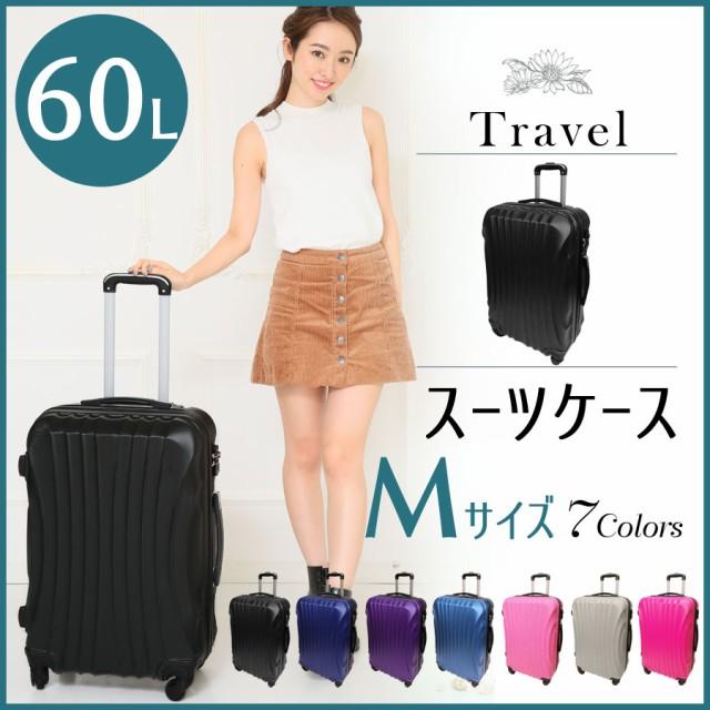 【送料無料(沖縄除く)】スーツケース 中 Mサイズ...