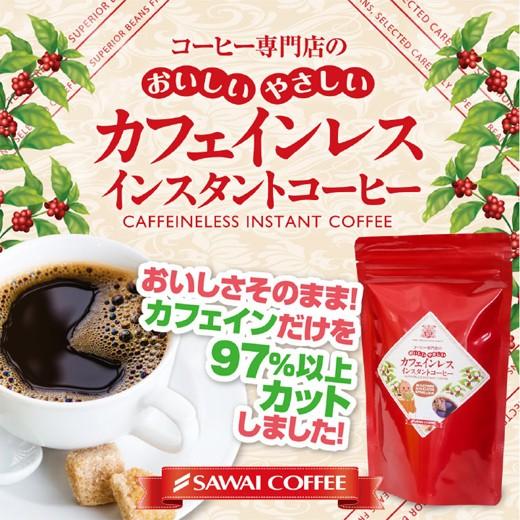【澤井珈琲】送料無料 コーヒー専門店の特選イン...
