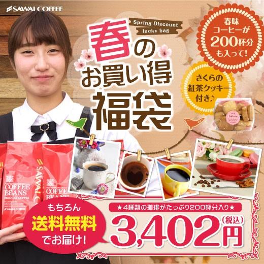 【澤井珈琲】送料無料 春のお買い得福袋(コーヒ...