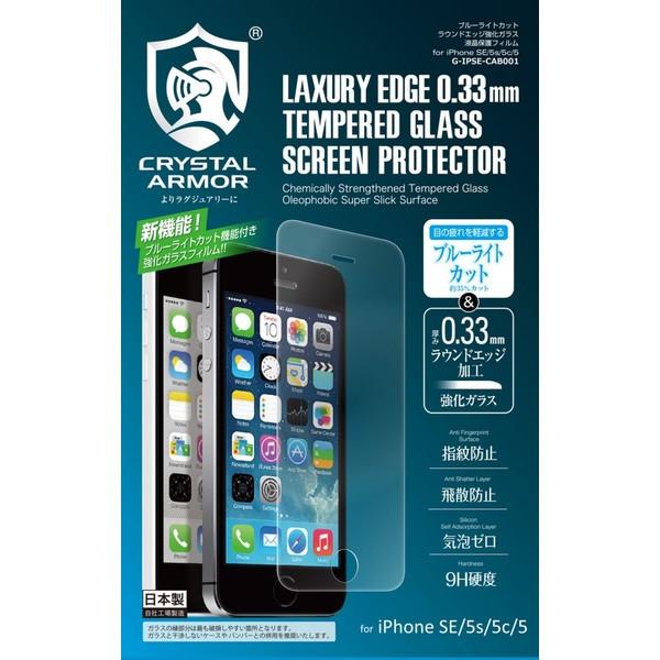 iPhone SE/5s/5c/5 【CRYSTALARMOR】 「ブルーラ...