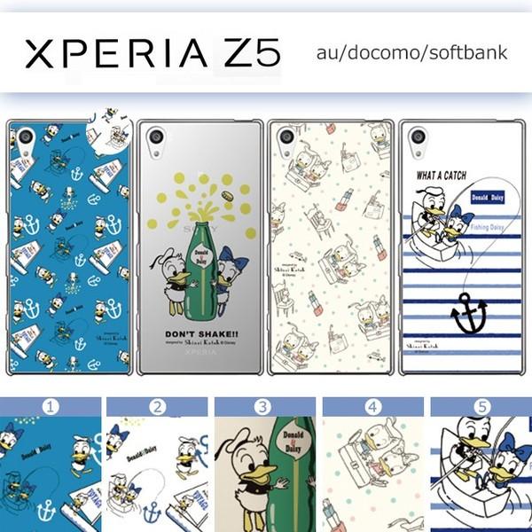 Xperia Z5 (SO-01H/SOV32/501SO) クリアケース 【...