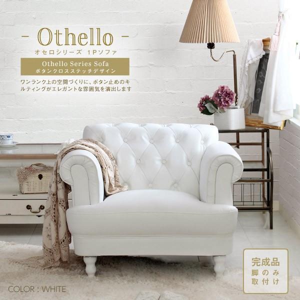 Othello【オセロ】1Pソファ【送料無料】