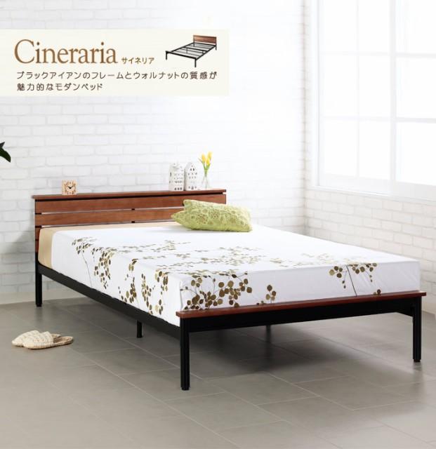 サイネリア/cineraria Sベッド フレームのみ/...