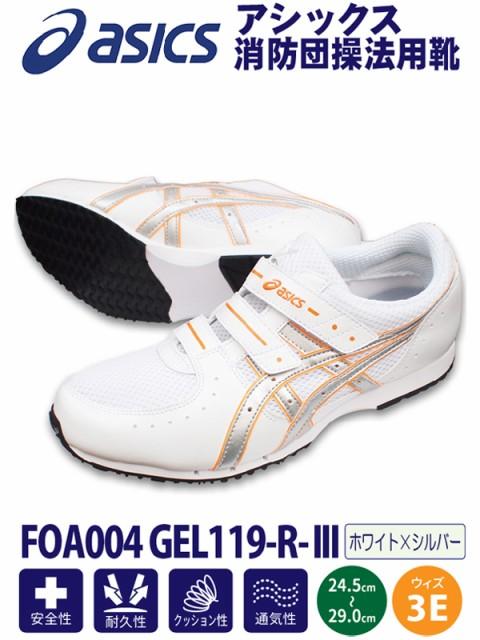 アシックス消防団操法用シューズ FOA004 GEL119,R,III ホワイト×シルバー