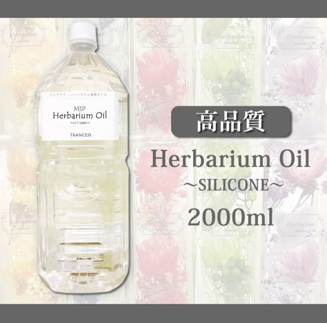 【即日出荷】ハーバリウムオイル 2L シリコーン  ...