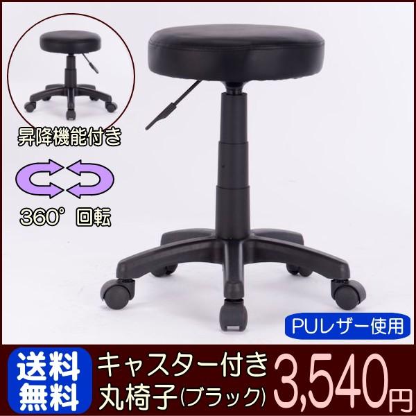 【送料無料】丸椅子 スツール キャスター付き ブ...